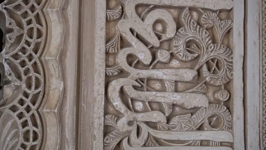 Islamic incision on the entrance, Granada, Spain
