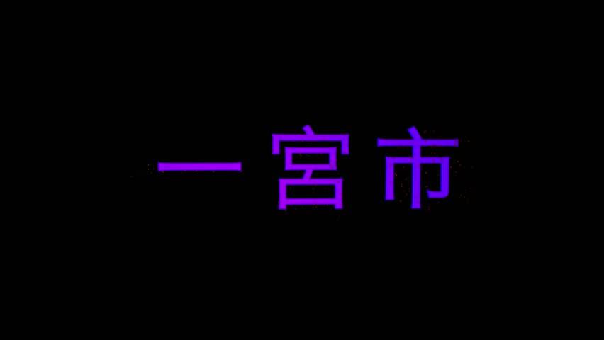 """Ichinomiya"" Text Animation. Japanese Language City Title in Aichi Prefecture. Destinations of Japan."