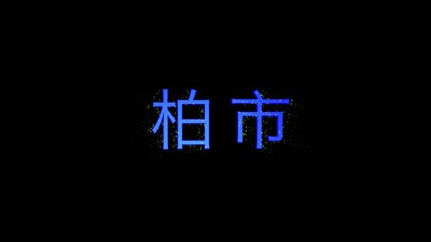 """""""Kashiwa"""" Text Animation. Japanese Language City Title in Chiba Prefecture. Destinations of Japan."""
