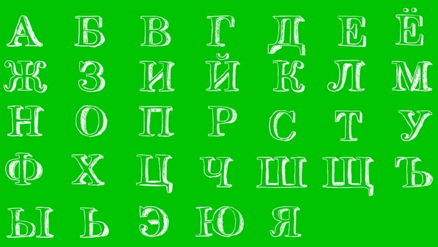 Russian Letters On The Screen