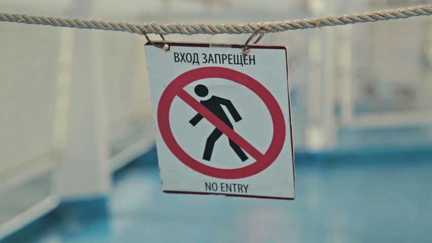 No Entry Sign on deck of cruise ship in Russia. Blows in the wind.