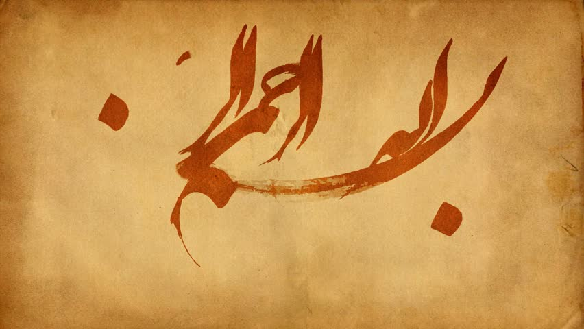"""animation, writing bismillah in calligraphy, Islamic phrase translated as """"In the name of God, Most Gracious, Most Merciful"""". bismilah, besmelah"""