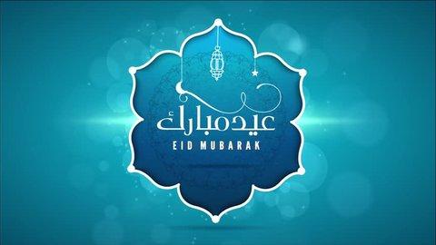 Eid Mubarak- bleu Eid Mubarak Symbol background
